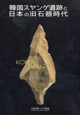 한국 수양개유적과 일본의 구석기시대