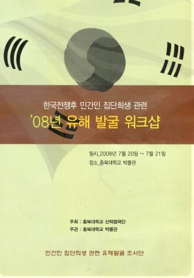한국전쟁후 민간인 집단희생 관련'08…