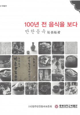 100년 전 음식을 보다 반찬등속