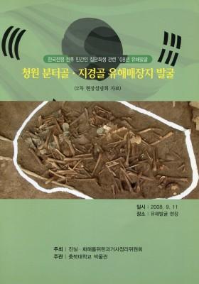 청원 분터골ㆍ지경골 유해매장지 발굴(…