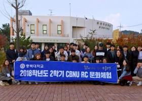 2018학년도 2학기 CBNU RC …