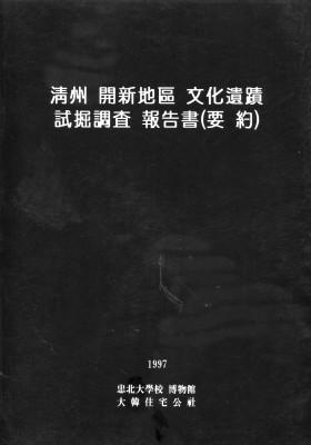 청주 개신지구 문화유적 시굴조사 보고…