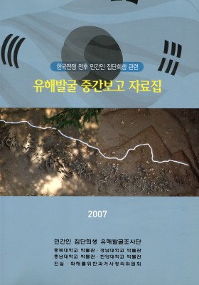 한국전쟁 전후 민간인 집단희생 관련 …