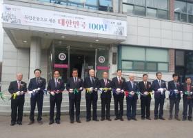 독립운동으로 세운 대한민국 100년 …