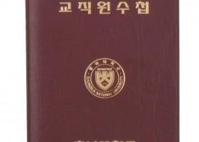 2008 교직원수첩