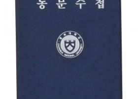 2007 동문수첩