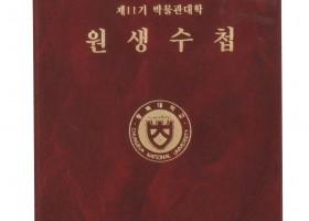 2005 제11기 박물관대학 원생수첩