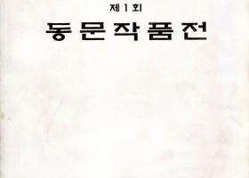 제1회 충북대학교 동문작품전