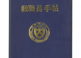 1987 교직원수첩