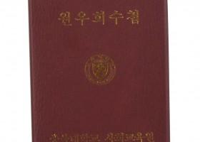 1997 원우회수첩