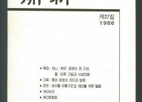 개신 제27호