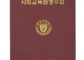 2000 사회교육원생 수첩