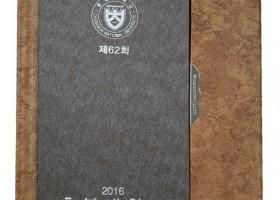 제62회 졸업앨범