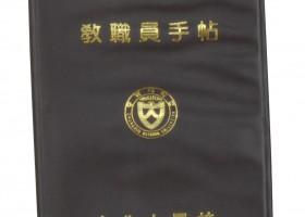 1996 교직원 수첩
