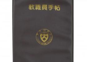 1995 교직원수첩