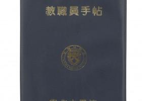 1988 교직원수첩