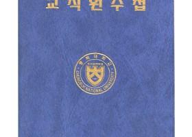 2006 교직원수첩
