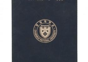 2001 교직원수첩