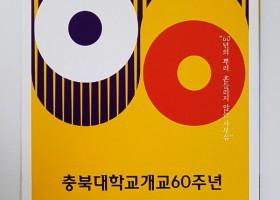 충북대학교 개교 60주년