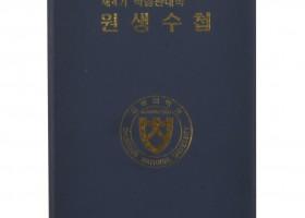 1998 제4기 박물관대학 원생수첩