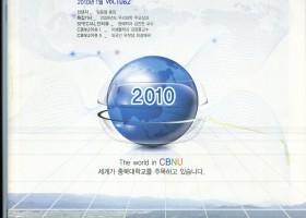 충북대소식 1062