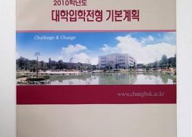 2010학년도 대학입학전형 기본계획