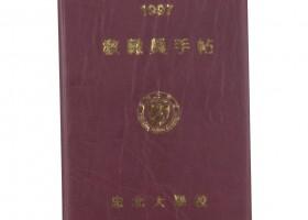 1997 교직원수첩