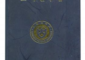 2004 교직원수첩