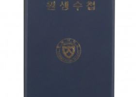 박물관대학 원생수첩