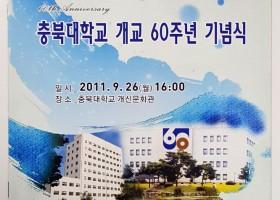 충북대학교 개교 60주년 기념식