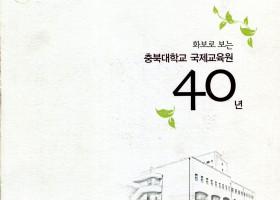 화보로 보는 충북대학교 국제교육원 4…