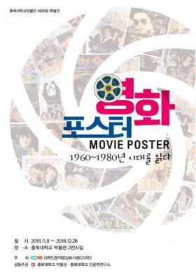 영화 포스터 1960~1980년 시대…