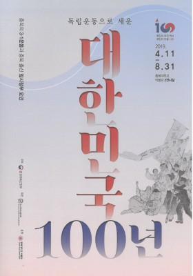 독립운동으로 세운 대한민국 100년