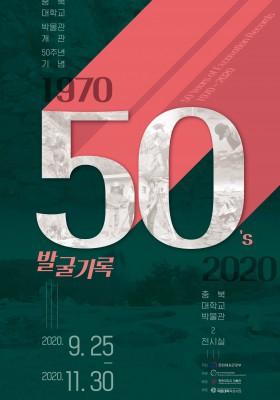 충북대학교 박물관 개관 50…
