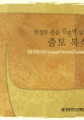 한성부 판윤 김원택 묘역 출토 복식