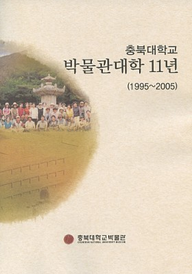 박물관대학 11년(1995~20050