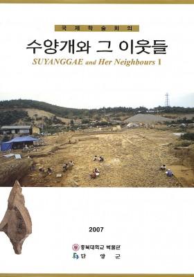 [논문집]국제학술회의 수양개와 그 이…