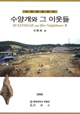 [논문집]국제학술회의 수양개Ⅱ