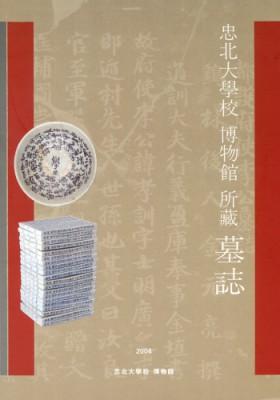 충북대학교 박물관 소장 묘지