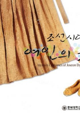 조선시대여인의 옷 특별전 팜플렛