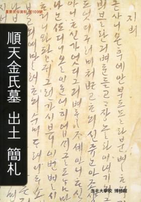 순천김씨묘 출토 간찰