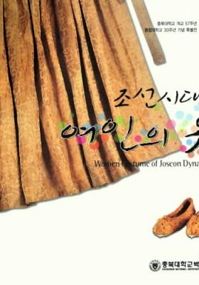 조선시대 여인의 옷