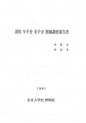 청원 두루봉 흥수굴 발굴조사 보고서