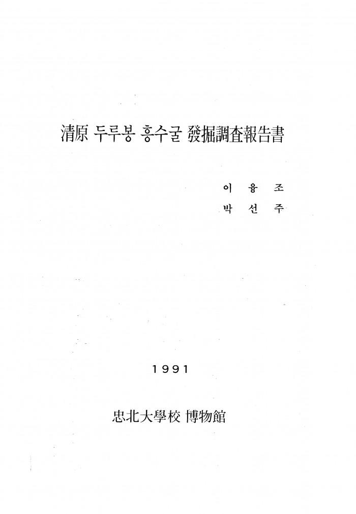 충북대학교_박물관,_1991,_『청원_두루봉_흥수굴_발굴조사보고서』-1_사본.jpg