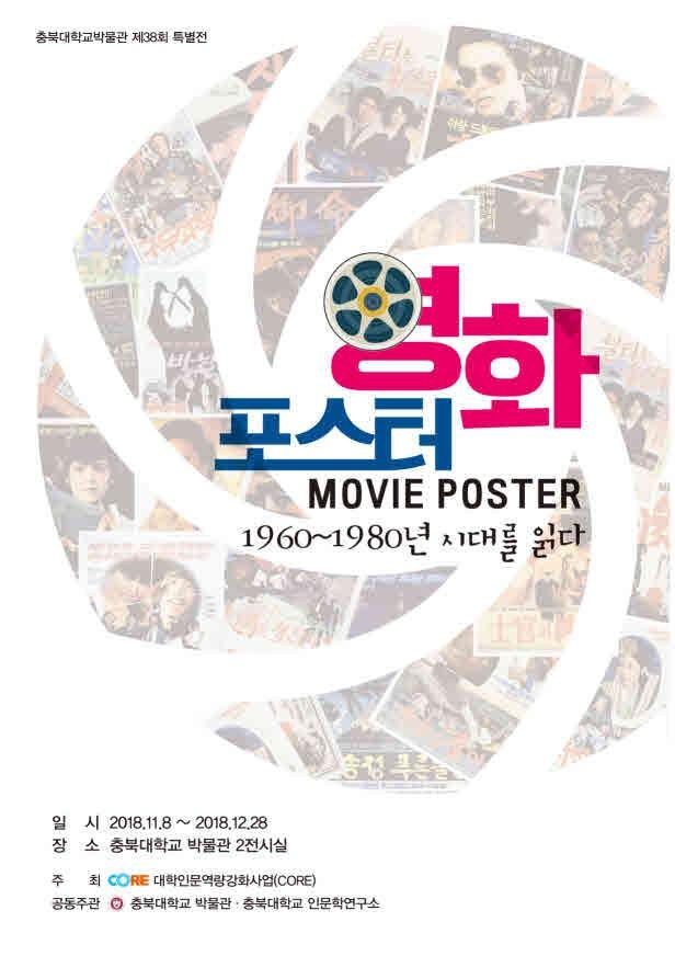 2018_11_08_~2018_12_28__영화특별전_포스터.jpg