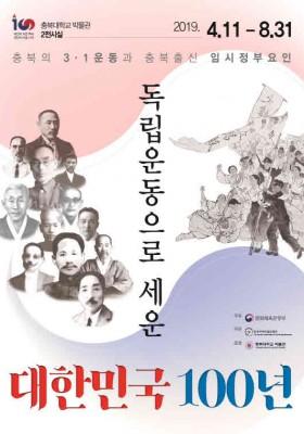 독립운동으로 세운 대한민국 …